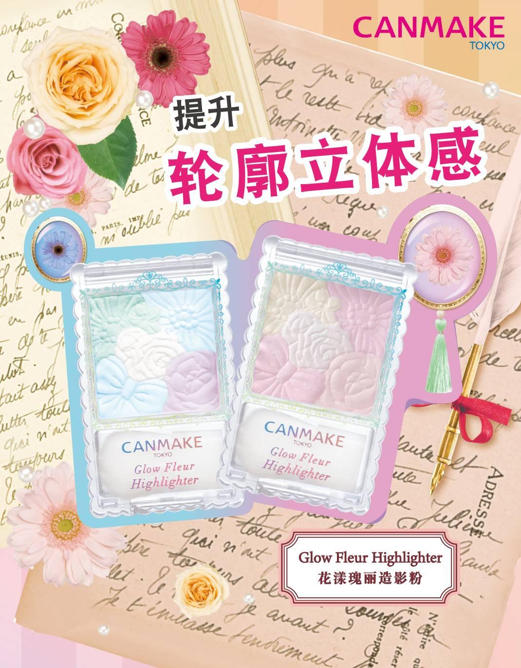 Glow Fleur Highlighter 花漾瑰丽造影粉