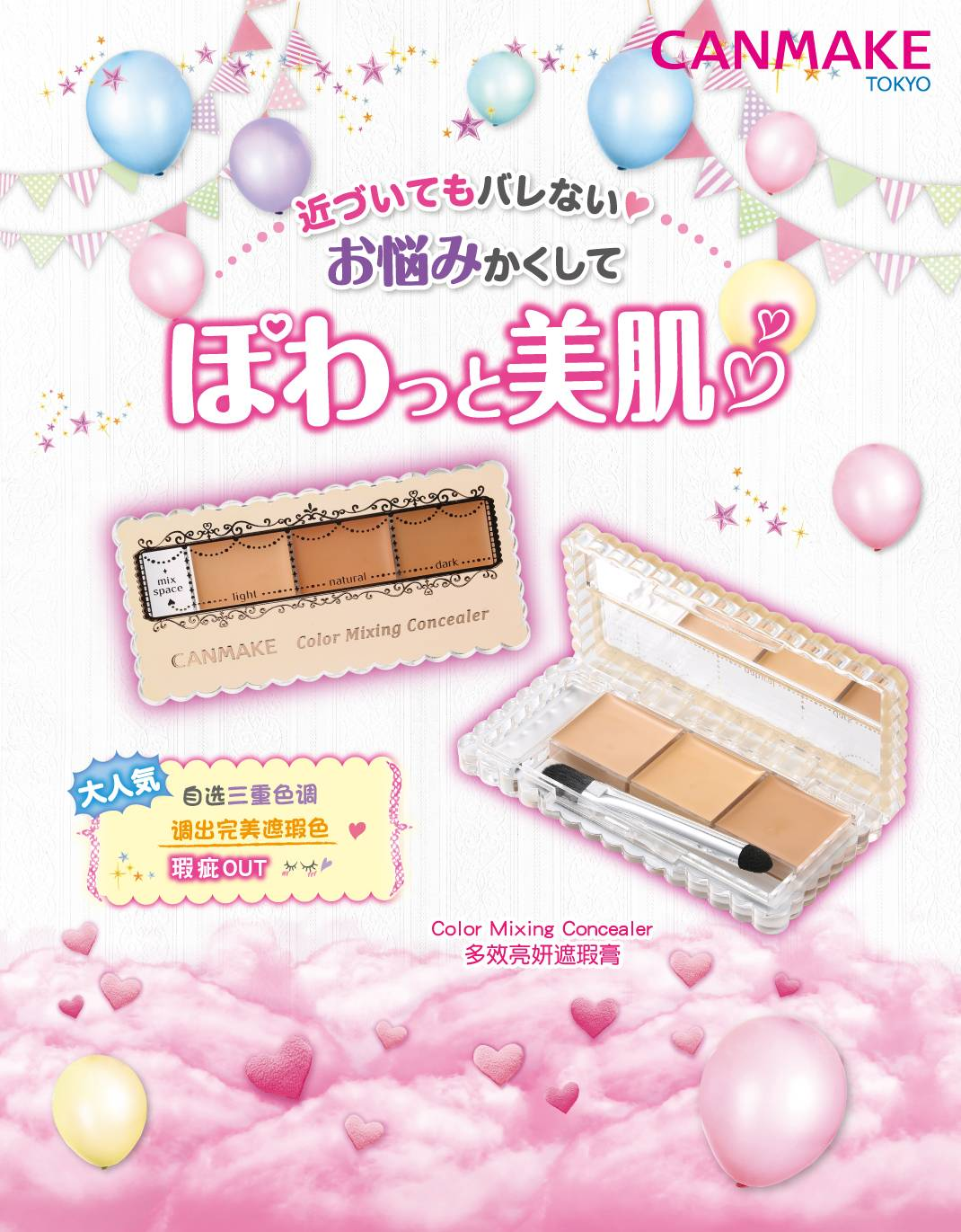 Color Mixing Concealer 多效亮妍遮瑕膏