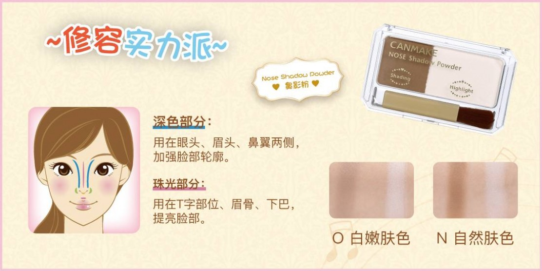 Nose Shadow Powder 鼻影粉使用教程!