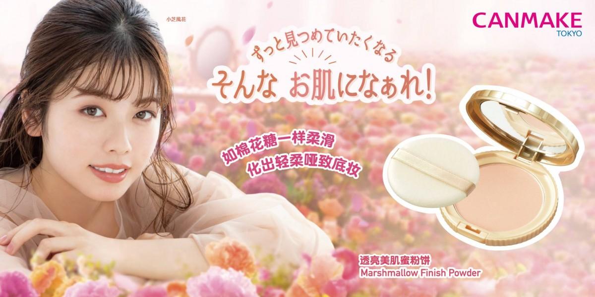 Marshmallow Finish Powder 透亮美肌蜜粉饼