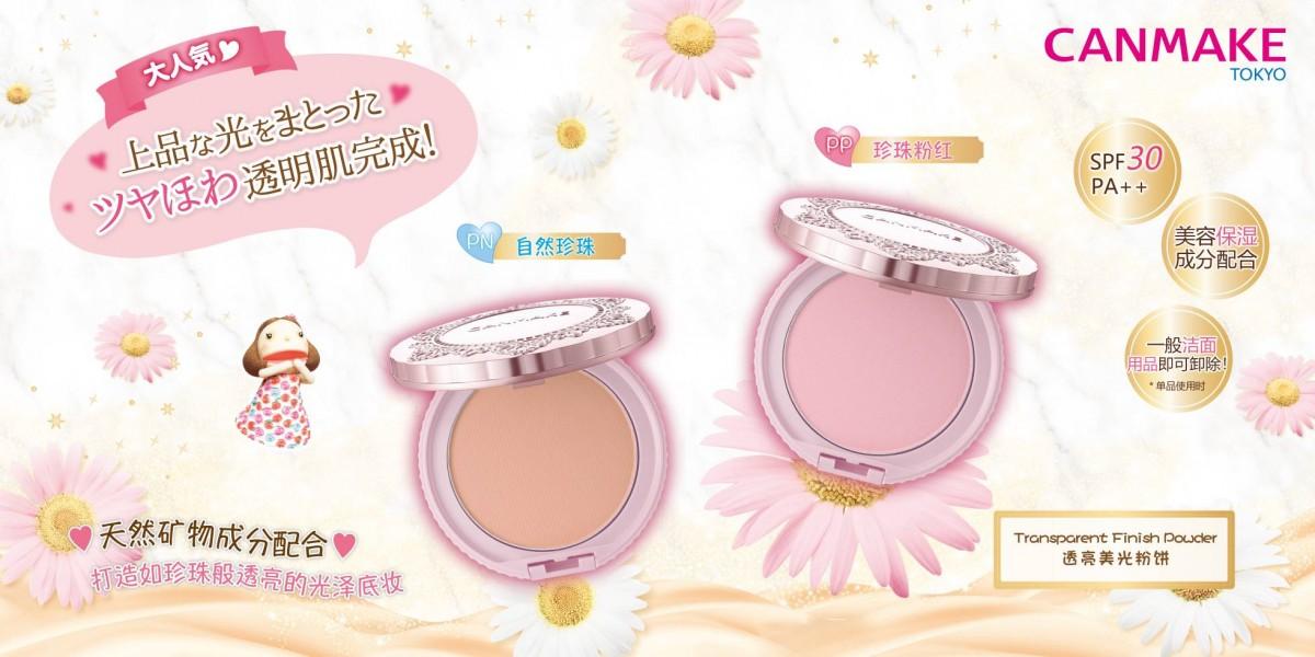 Transparent Finish Powder 透亮美光粉饼